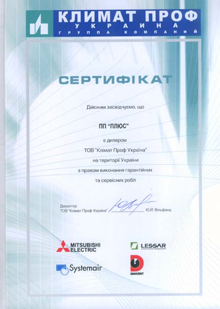 awards_klimat_prof_1