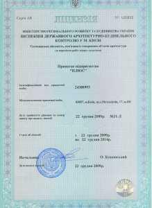 ЧП «ПЛЮС» :: Лицензия